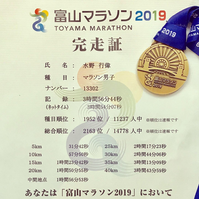 富山マラソン2019_b0151262_21395889.jpeg