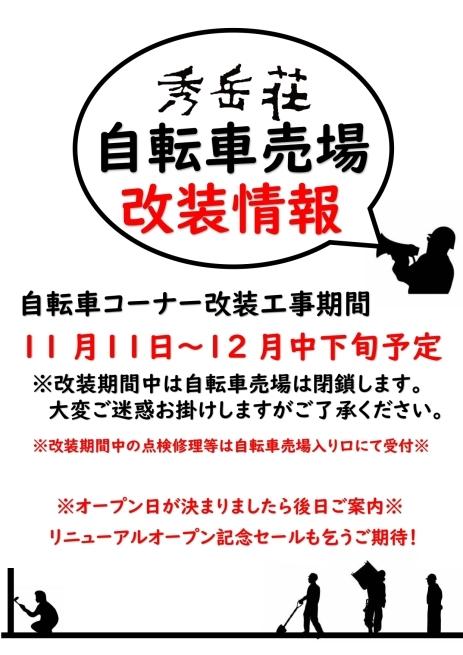 秀岳荘自転車コーナー改装情報_d0197762_17120999.jpg