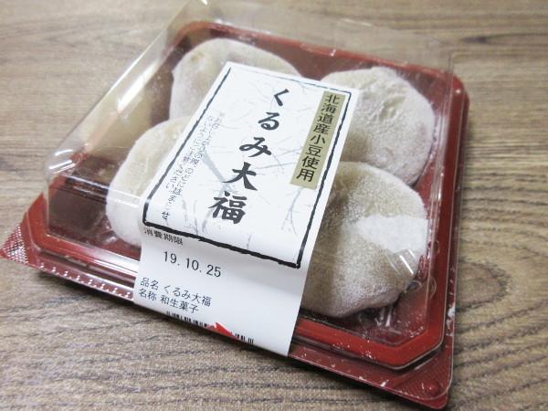 北海道産小豆使用 くるみ大福@藤フード_c0152767_19203517.jpg