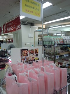 九州・沖縄物産展 食料品お楽しみ袋_f0112873_1385812.jpg