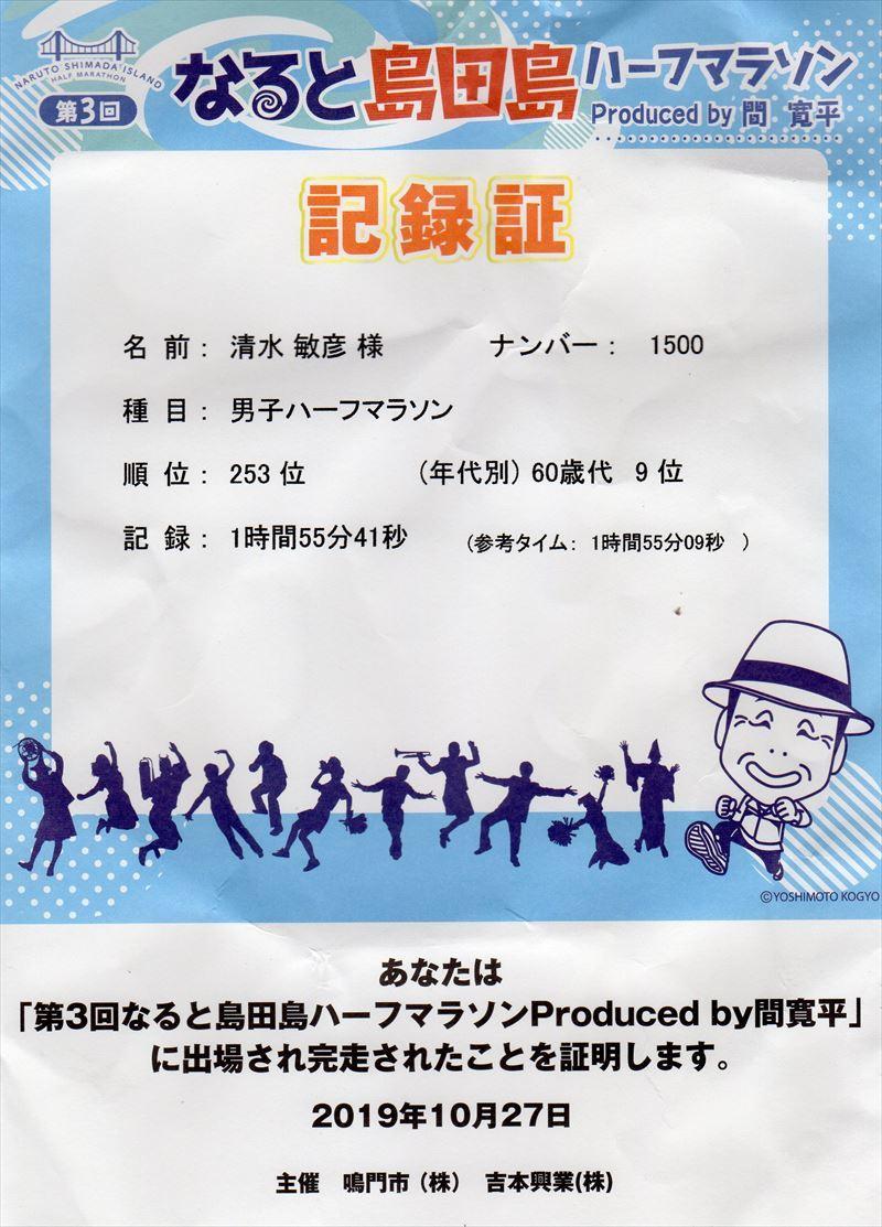 島田島ハーフマラソンに参加しました_e0201281_17582978.jpg