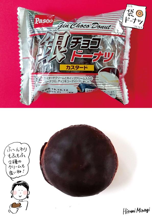 【袋ドーナツ】Pasco「銀チョコドーナツカスタード」【意外とくどくない】_d0272182_10580081.jpg
