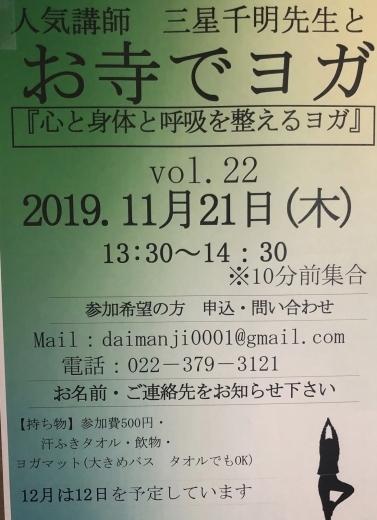 お寺でヨガ vol22_a0274383_17302126.jpg