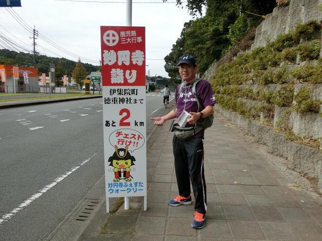 妙円寺詣り(2019(令和元年)10月27日(日))_e0294183_17403989.jpg