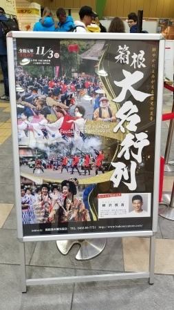 祭シリーズ 『箱根大名行列』_b0011584_05293546.jpg