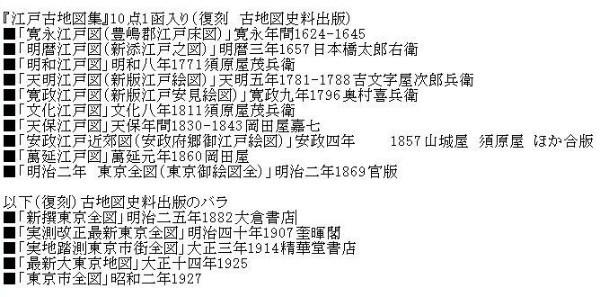 複製、玉と寿司と地図。    せと_f0035084_18144003.jpeg