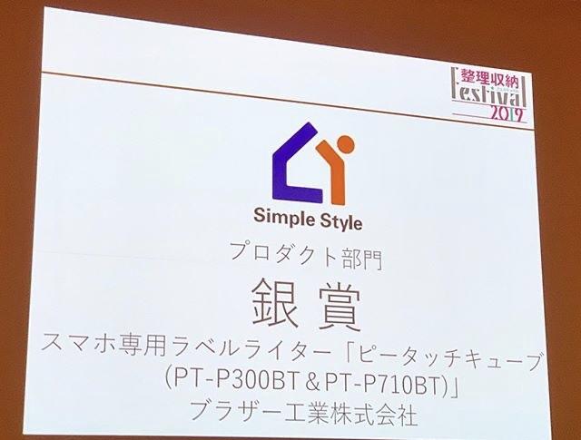【整理収納フェスティバル2019】_e0253188_20271718.jpeg