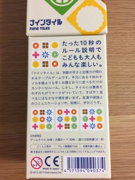 [小学2年生日記⑥] 娘に完敗 カードゲーム_a0239890_07053461.jpg