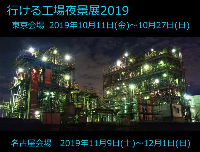 行ける工場夜景展2019_c0190190_07245924.jpg