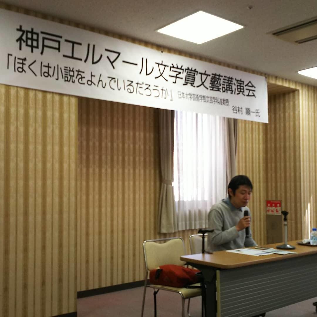 神戸エルマール文学賞講演会授賞式_c0109891_20512330.jpg