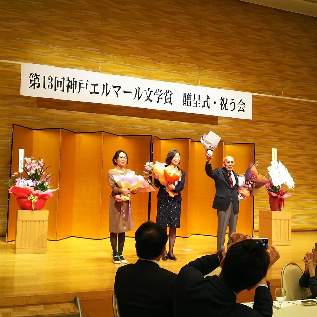 神戸エルマール文学賞講演会授賞式_c0109891_20531478.jpg