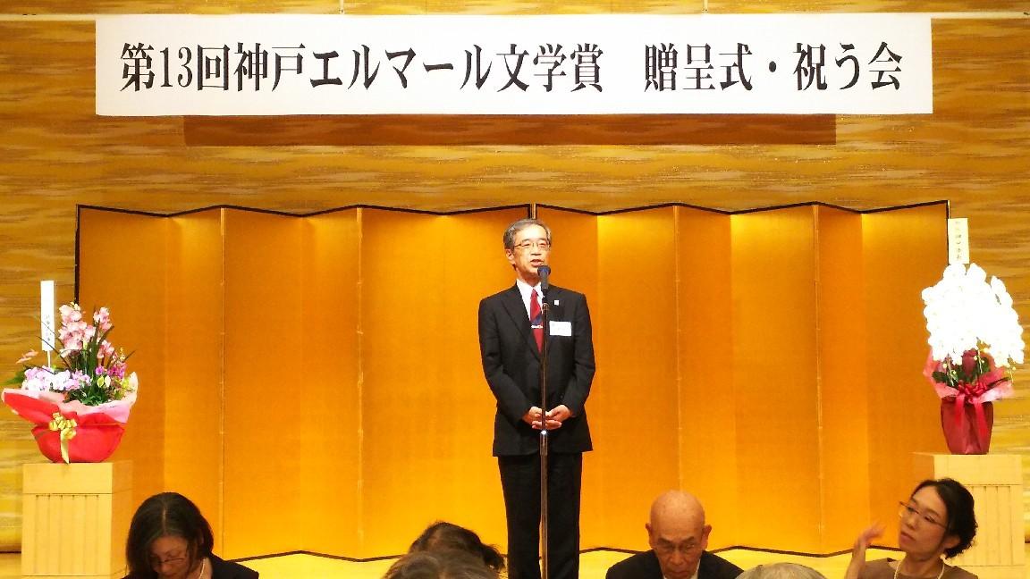 神戸エルマール文学賞講演会授賞式_c0109891_20550255.jpg