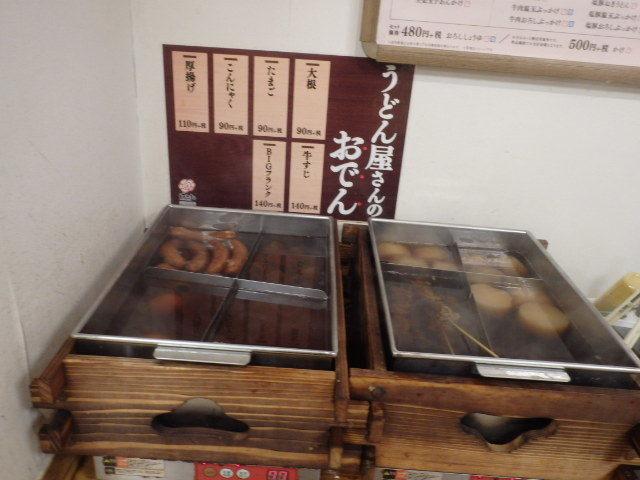 はなまるうどん      天神橋筋三丁目店_c0118393_08224827.jpg