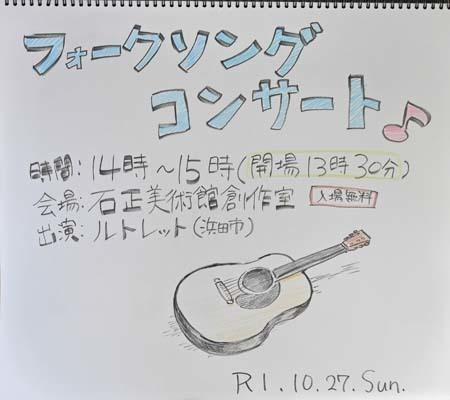 今日はフォークソングコンサートあります!_b0364195_09205197.jpg