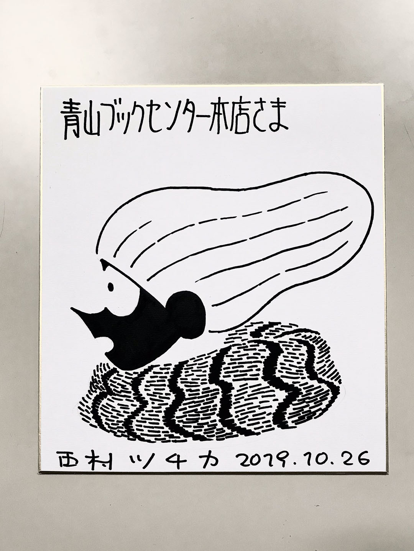 2019-10-27_a0136797_22574845.jpg