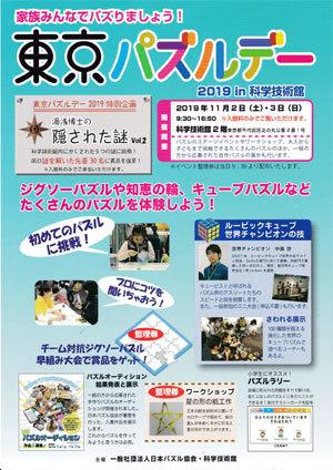 第8回 東京パズルデー 2019 in 科学技術館_a0220500_16525990.jpg