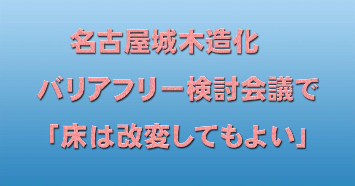 名古屋城木造化 バリアフリー検討会議で「床は改変してもよい」_d0011701_16201672.jpg