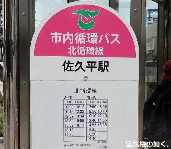佐久平、佐久市下水道の北斗の拳デザインマンホール蓋を訪ねて(R011021訪問)_e0304702_07510394.jpg