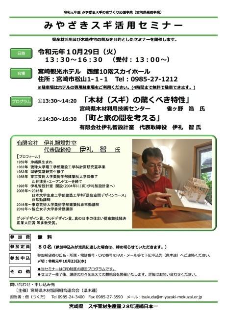 10月29日に宮崎で講演_b0014003_19490068.jpg