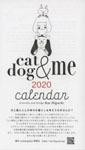 樋口佳絵: 「cat&dog&me」カレンダー 2020_c0214605_15153417.jpg