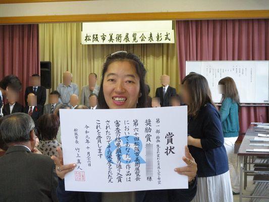 10/26 松阪市展表彰式_a0154110_09283369.jpg
