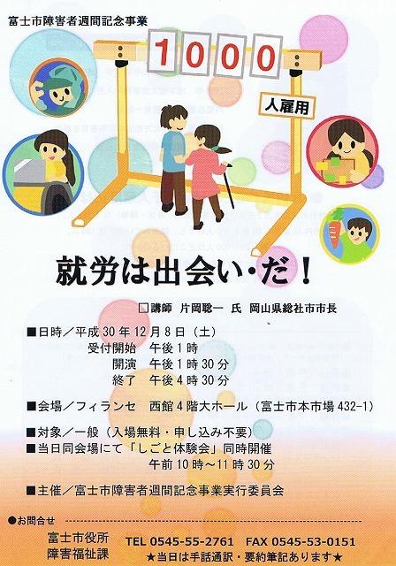 目標の1000人を既に達成し、「障がい者千五百人雇用」に取り組む総社市(岡山県)_f0141310_07405034.jpg