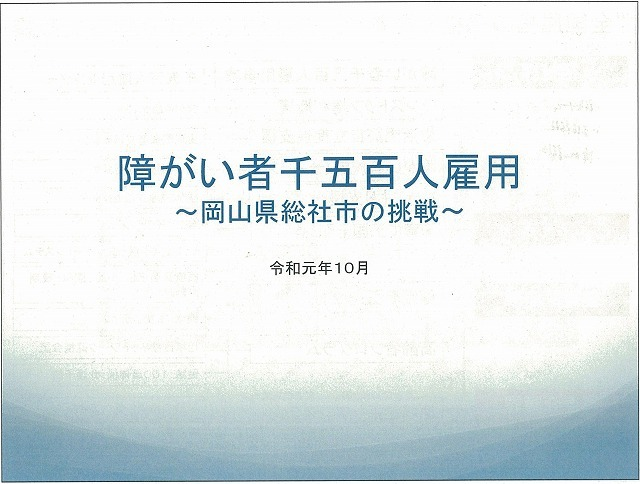 目標の1000人を既に達成し、「障がい者千五百人雇用」に取り組む総社市(岡山県)_f0141310_07413309.jpg