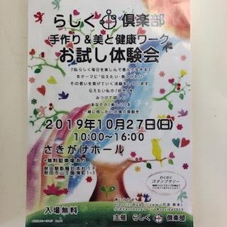 10月27日(日)ドッグラン大仙の様子と「らしく倶楽部」_f0170713_13523642.jpg