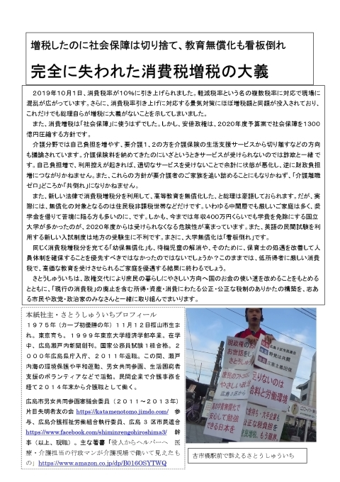 広島瀬戸内新聞晩秋号_e0094315_22003352.jpg
