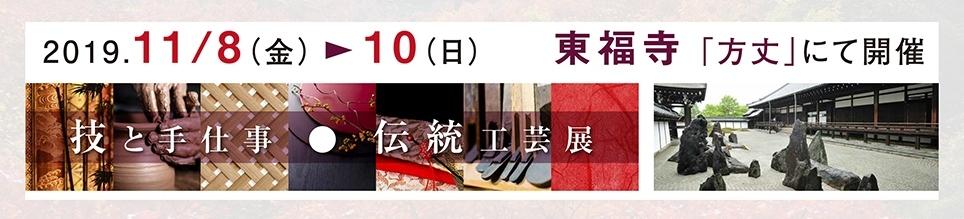 東の『福』 ← ← ← 令和の「吉」_a0254818_16160971.jpg