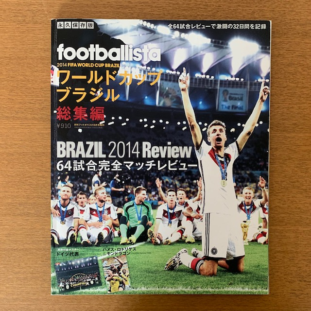 ワールドカップブラジル 総集編_b0000829_1544177.jpg