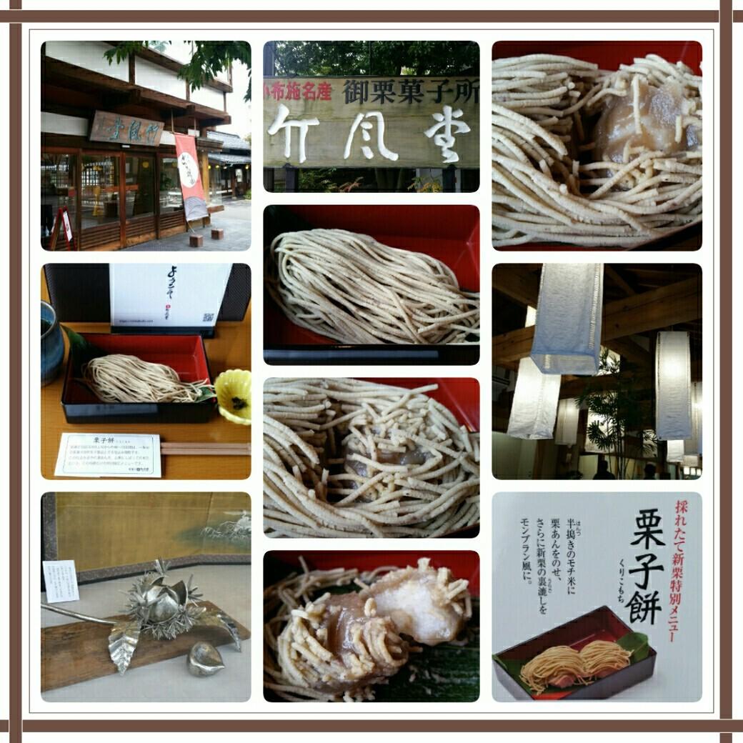 季節限定・特別メニュー『栗子餅』by竹風堂小布施本店♪_d0219834_21154105.jpg