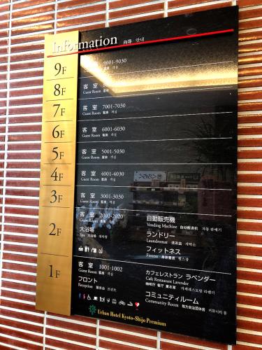 アーバンホテル京都四条プレミアム ラベンダー_e0292546_01024834.jpg