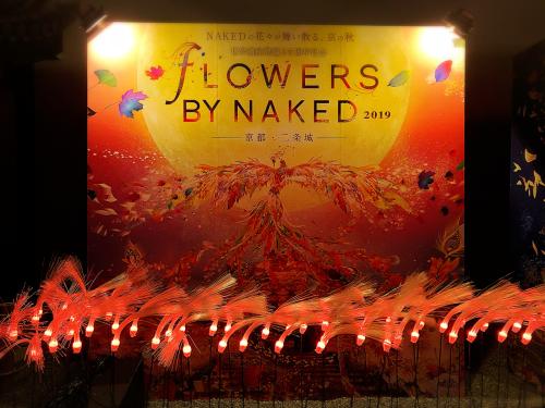 flowers BY NAKID (二条城)_e0292546_02265661.jpg