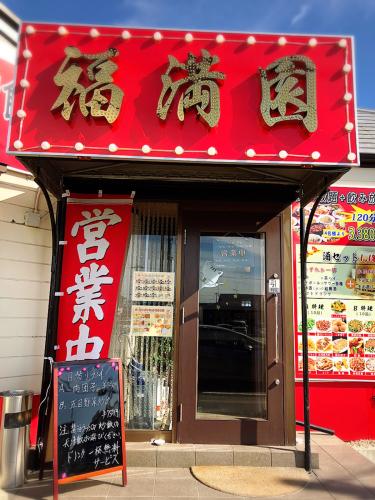 中華料理 福満園_e0292546_18162026.jpg