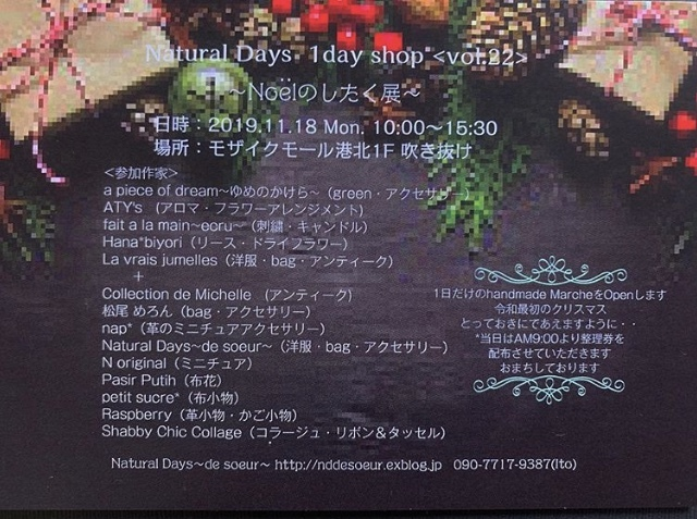 Natural Days〜de soeur〜 1day  shop vol.22 『Noëlのしたく展』ありがとうございました_a0097756_03304613.jpeg