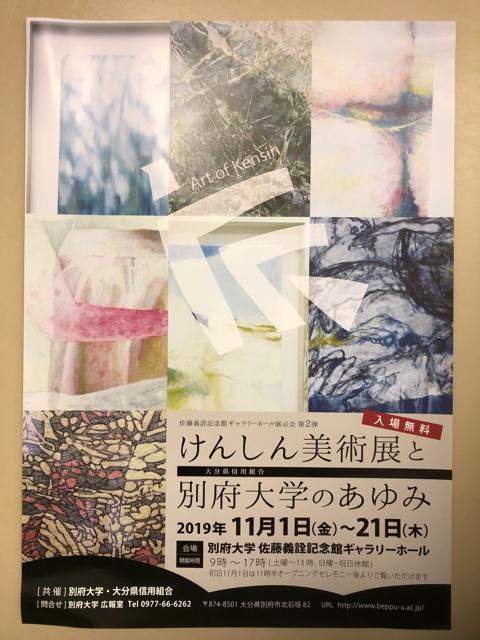 ★けんしん美術展と別府大学のあゆみに参加します_e0193561_23423536.jpg