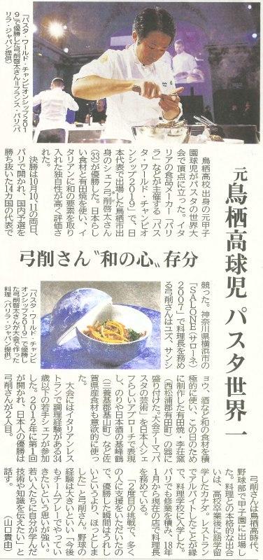 佐賀新聞記事掲載の件_a0329764_22351190.jpg