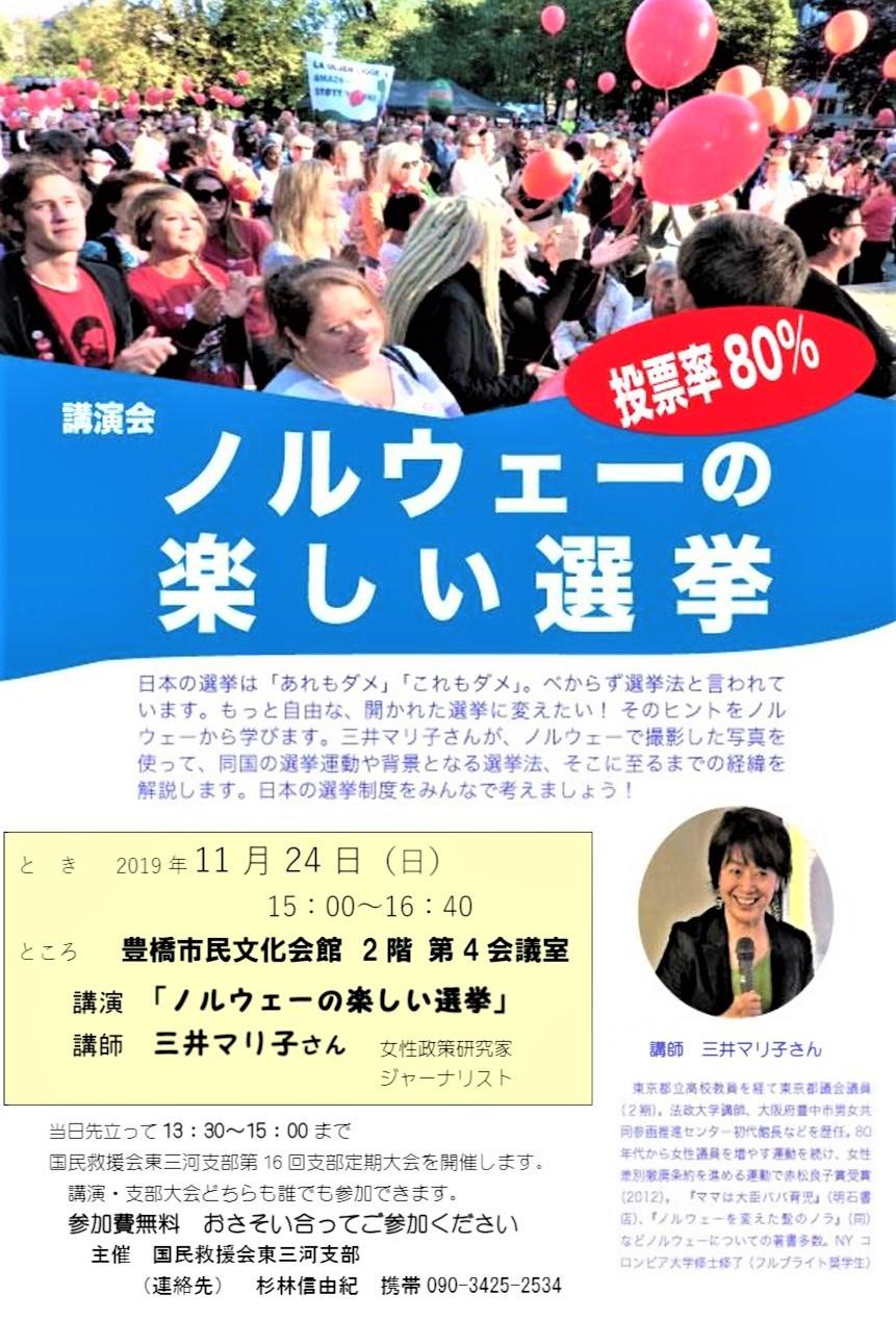 案内「ノルウェーの楽しい選挙」(愛知県豊橋市)_c0166264_16010190.jpg