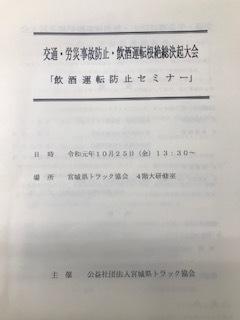 交通・労災事故防止・飲酒運転根絶総決起大会_d0153164_09442653.jpg