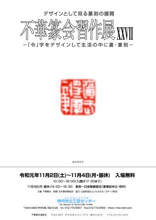 第27回 不華篆会習作展_a0149565_11084523.jpg