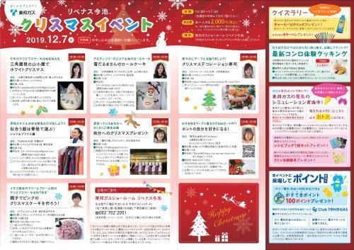 クリスマスイベントのお知らせ_e0045565_10374450.jpg
