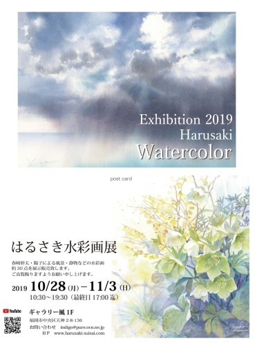 福岡 はるさき水彩画展 10/28~11/3_f0176370_07340097.jpg