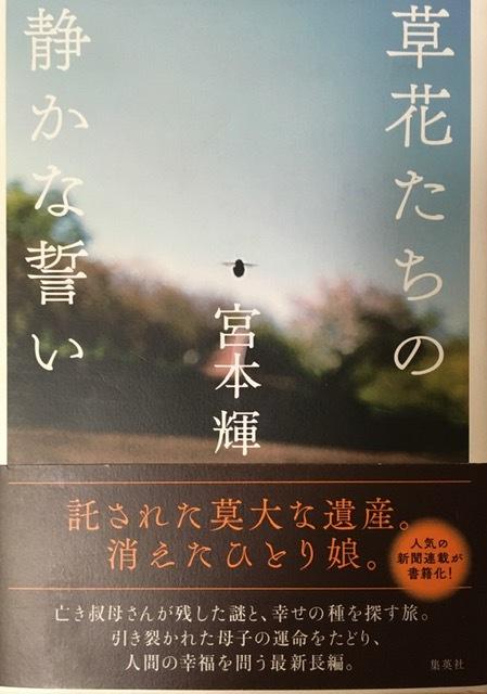読書の秋 -宮本輝、林真理子などなど_e0350971_13581227.jpg
