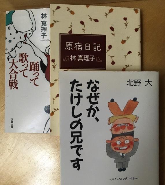 読書の秋 -宮本輝、林真理子などなど_e0350971_14144374.jpg
