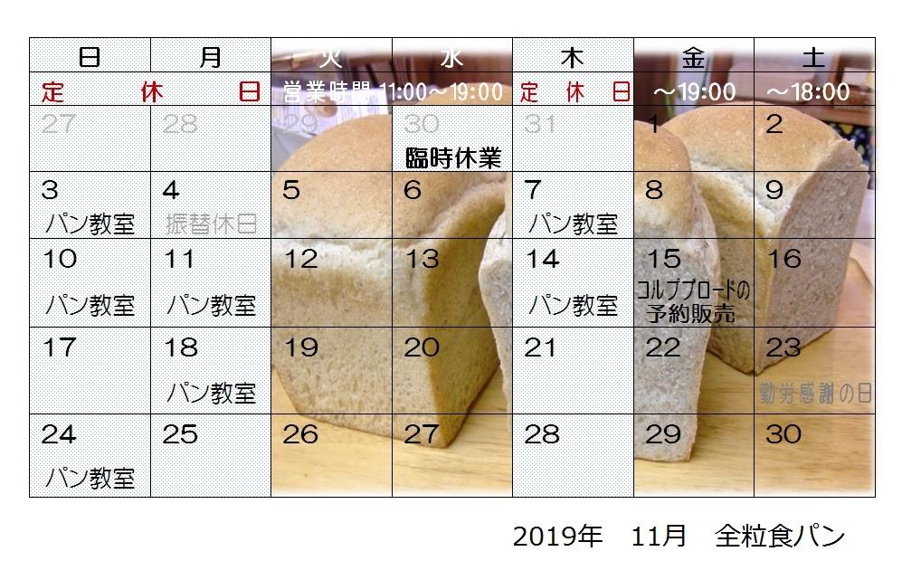 11がつのかんぱぁにゅ_c0060472_20181767.jpg