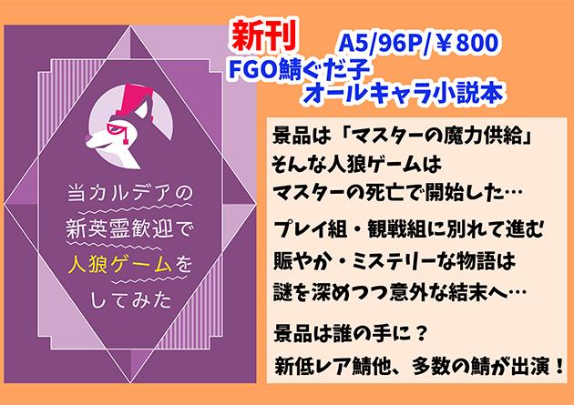 FGO新刊、通販中です_e0110675_22080453.png