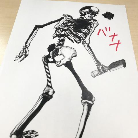 2019年10月28日 白黒い骨_a0202976_09265757.jpg