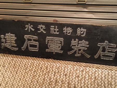 令和元年10月28日 千葉県船橋市にて_a0154482_18093556.jpg