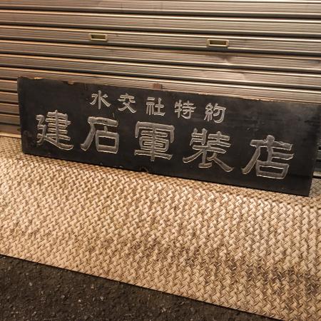 令和元年10月28日 千葉県船橋市にて_a0154482_18094684.jpg